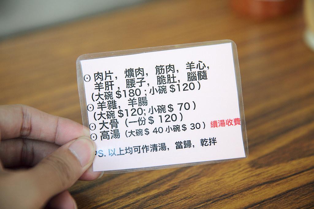 20140508-3台南-包成羊肉湯 (7)