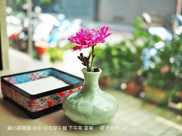 錦小路物語 台中 日式早午餐 下午茶 菜單 35