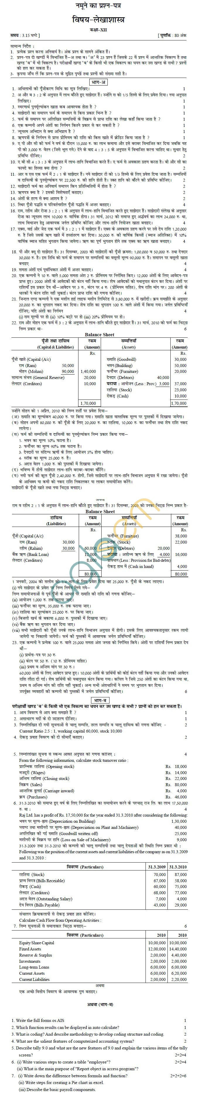 Rajasthan Board Class 12 Accountancy Model Question Paper