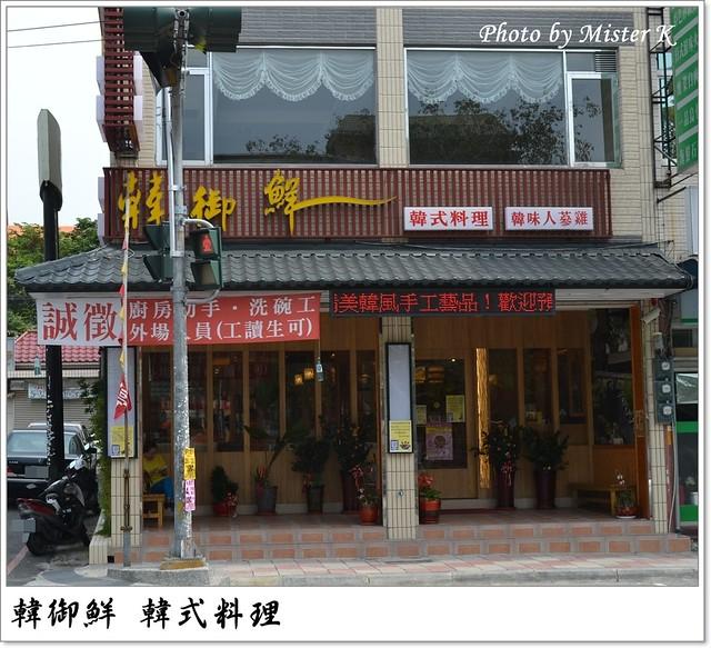 【口碑券之九十三】韓御鮮餐館-韓式套餐雙人體驗 - Mister K 的