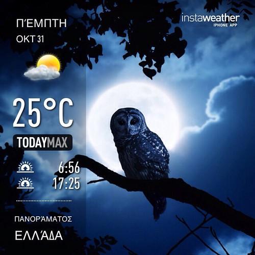 #weather #instaweather #instaweatherpro  #sky #outdoors #nature #world #love #followme #follow #beautiful #instagood #fun #cool #like #life #nice #happy #colorful #photooftheday #amazing #πανοράματος #ελλάδα #night #autumn #gr