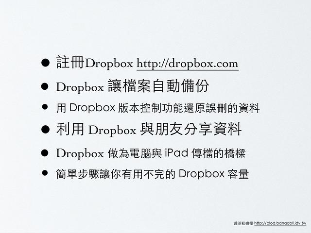 Dropbox教學.003