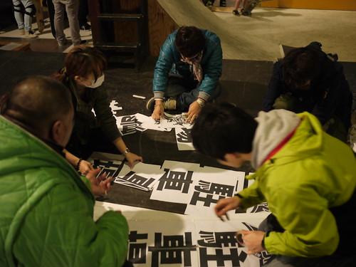 東北ジャム準備ボランティア20131110_02