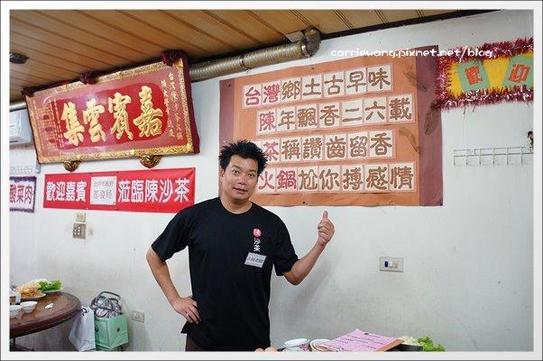 陳沙茶 (14)
