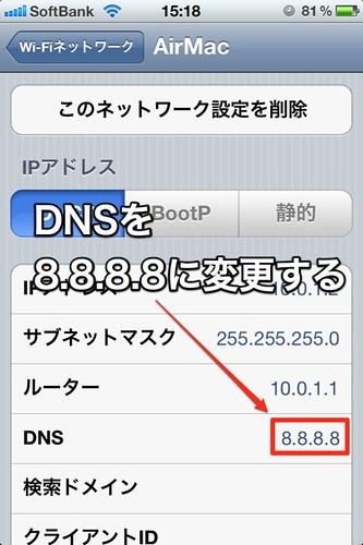 iOS_DNS2