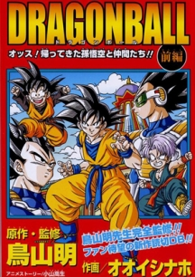 Dragon Ball Z Jump Special 2008 - Yo! Son Goku And His Friends Return!! - Dragon Ball Z Jump Special 2008