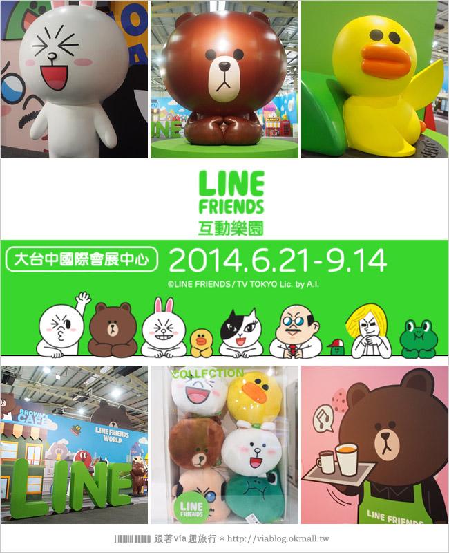【台中line展2014】LINE台中展開幕囉!趕快來去LINE FRIENDS互動樂園玩耍去!(圖爆多)1