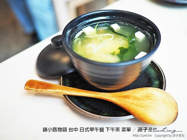錦小路物語 台中 日式早午餐 下午茶 菜單 27