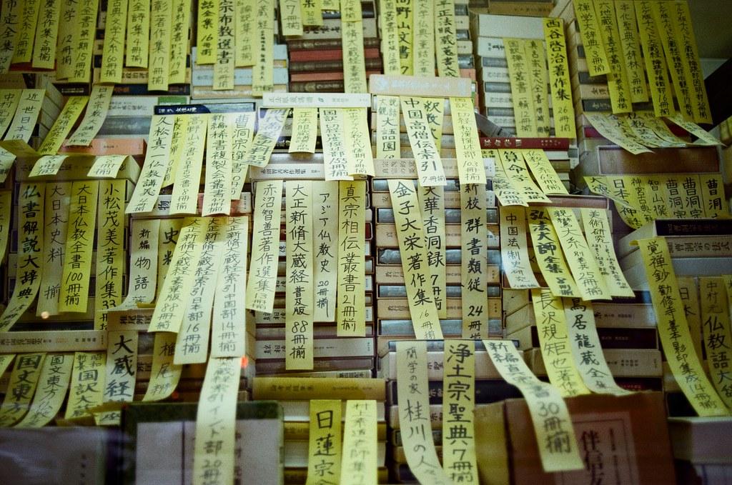 神保町 Tokyo, Japan / Kodak ColorPlus / Nikon FM2 神保町的舊書店裡總是有驚人的陳列方式,但我卻很喜歡這樣有點瘋狂的擺設。  幾乎每次來東京都會到神保町一趟,而這趟我在找一本合適的書,只是到現在還不確定是否送達到。  Nikon FM2 Nikon AI AF Nikkor 35mm F/2D Kodak ColorPlus ISO200 0995-0026 2015/10/01 Photo by Toomore