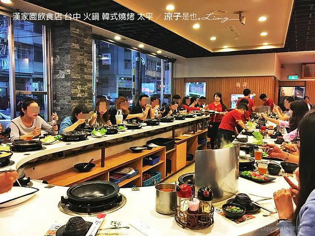 漢家園飲食店 台中 火鍋 韓式燒烤 太平 1