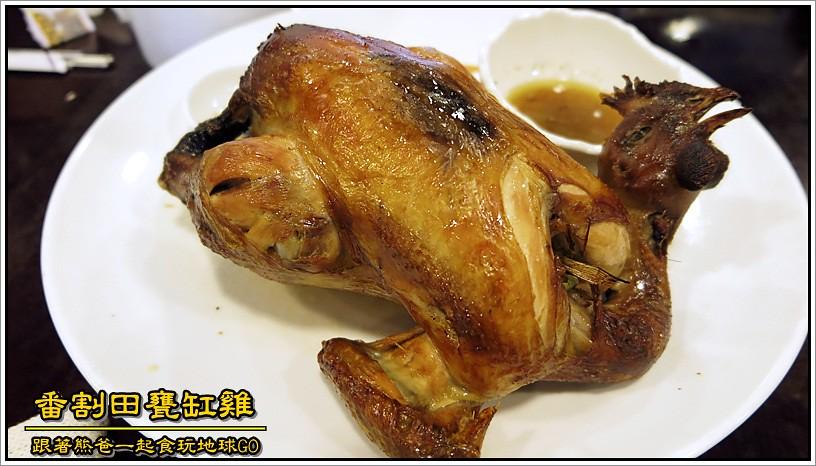 番割田甕缸雞 / 宜蘭