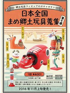 """海洋堂 「日本全國 本地郷土玩具蒐集」好評續推""""第七彈""""!!"""