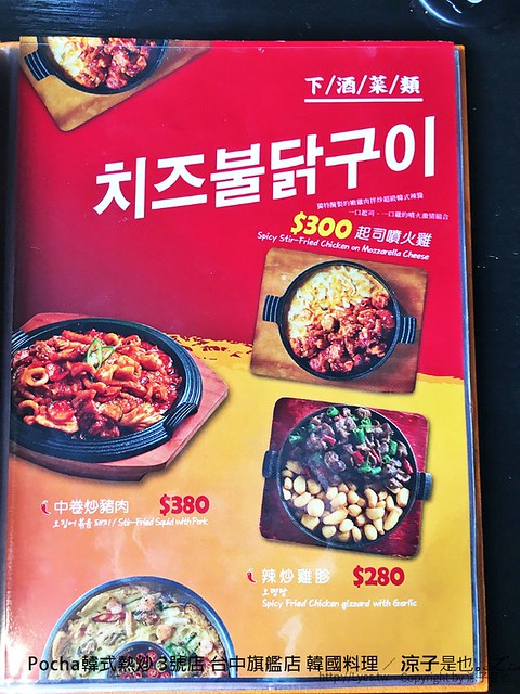 Pocha韓式熱炒 3號店 台中旗艦店 韓國料理 6