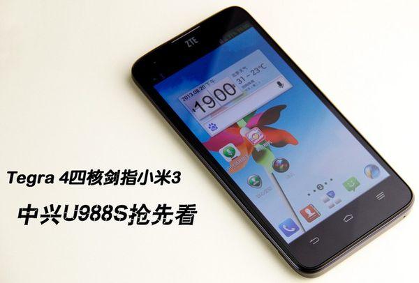 Смартфон ZTE U988S