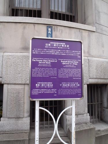 第一銀行小樽支店