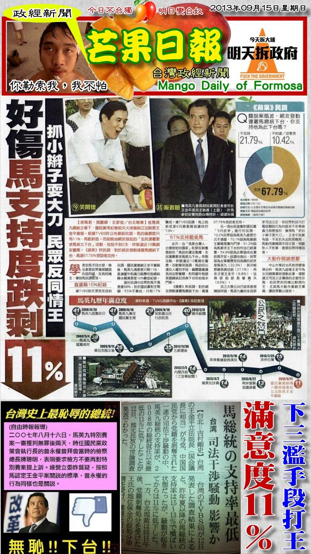130915芒果日報--政經新聞--滅王手段下三濫,支持度剩十一趴