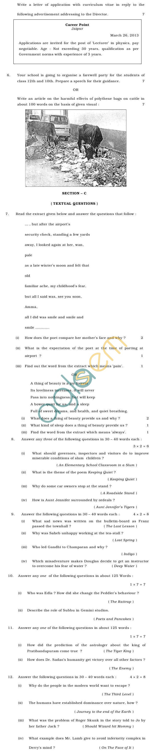 Rajasthan Board V Upadhyay English (C) Question Paper 2013