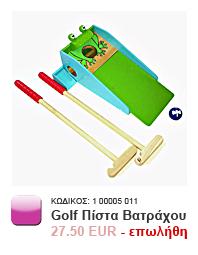 Golf Pista Thumb