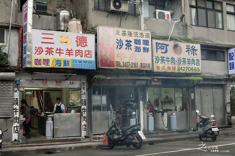 台南私藏景點--基隆三德沙茶牛羊肉店 (6)