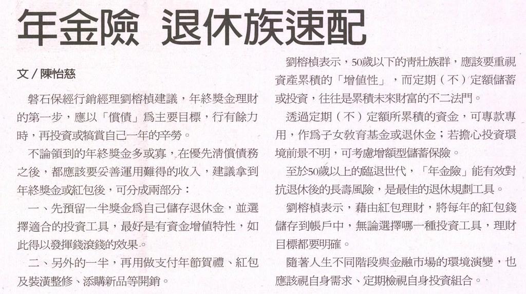20140118[經濟日報]年金險 退休族速配