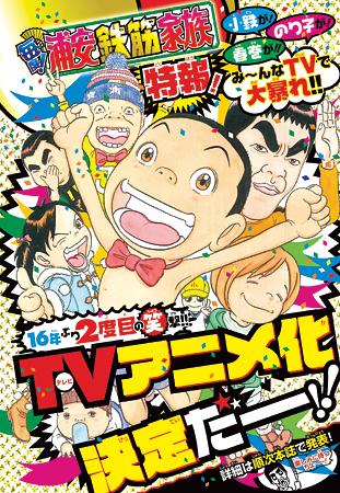 140208(1) - 睽違16年、漫畫家「浜岡賢次」超無厘頭搞笑大作《元氣!抓狂一族》即將再度登上電視螢光幕!