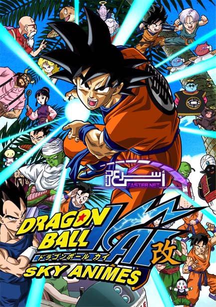 Phim Bảy Viên Ngọc Rồng Cải Biên - Dragon Ball Kai