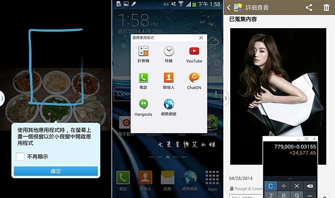 21 Samsung Note 3 Neo