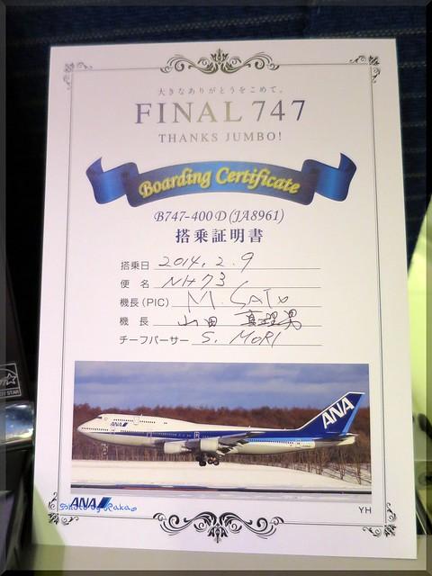 Photo:2014-05-18_T@ka.'s Life Log Book_【ANA】国内線を紹介して実際にその路線に乗ろう!コンテスト応募!-01 By:logtaka