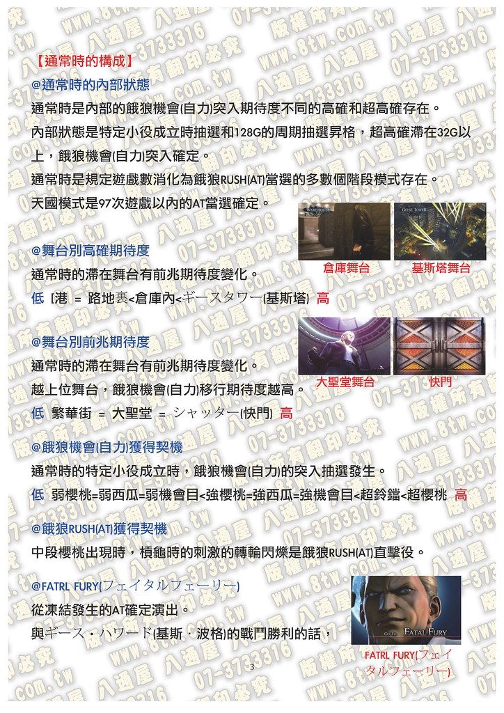 S0214餓狼傳說-賞金 中文版攻略_Page_04