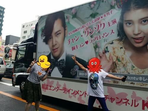 [Pics & video-1] 'KNTV x Beautiful Man (Bel Ami)' wrapping bus 14363859405_ea4004f97d