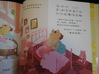 賴馬2014最新繪本《愛哭公主》