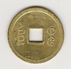 Ferracute unlisted Chinese coin