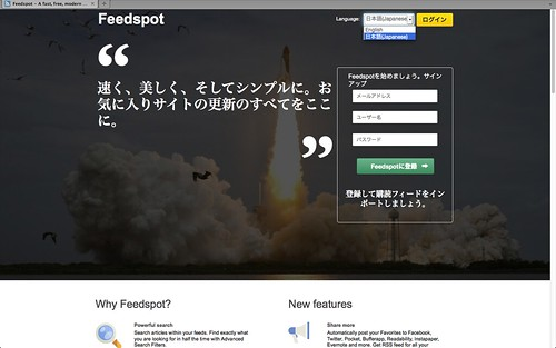 Feedspot Japanese Ver