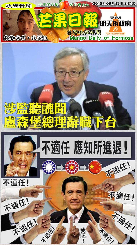 130913芒果日報--政經新聞--非法監聽不下台,厚顏無恥搞政爭