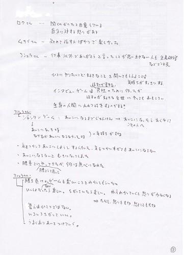 釜芸感情第1回No320130928