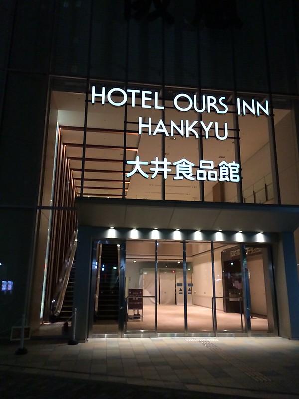 ホテルアワーズイン阪急 by haruhiko_iyota