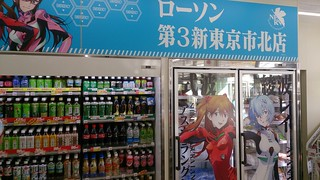 ローソン第3新東京市木北店