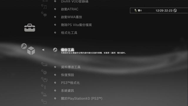 [筆記] PS3 硬碟更換 (包含備份資料轉移方式) @3C 達人廖阿輝