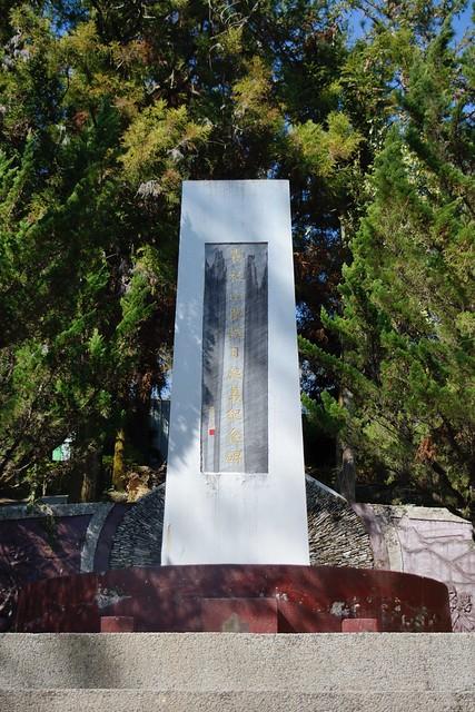 霧社事件紀念公園:紀念碑
