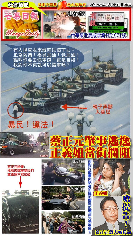 140425芒果日報--社會新聞--蔡正元肇事逃逸,正義姐當街攔阻