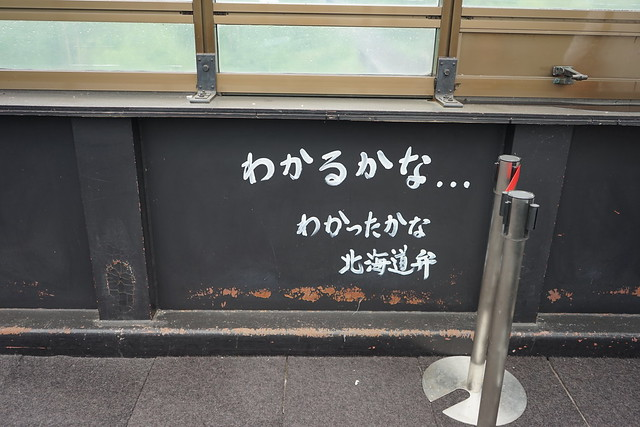 TomamuStation_01