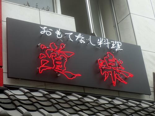 道楽(桜台)