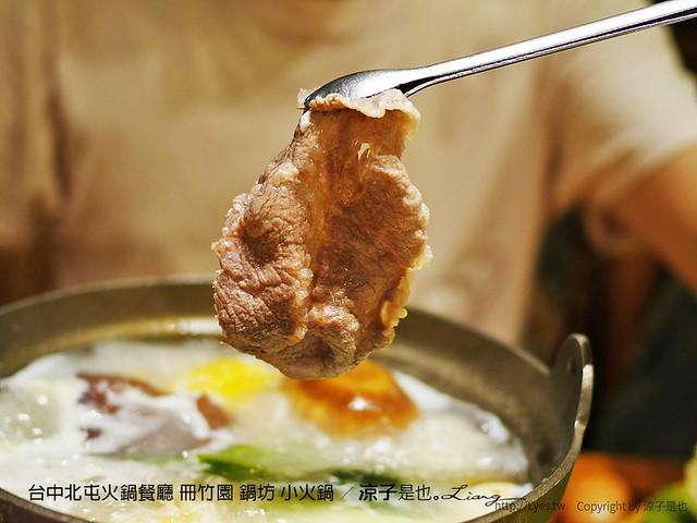 台中北屯火鍋餐廳 冊竹園 鍋坊 小火鍋 16
