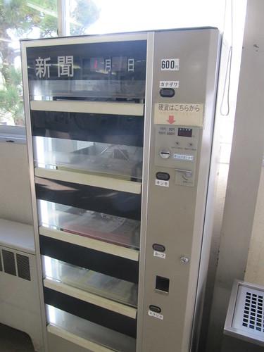 金沢競馬場の外向前売発売所の新聞自販機