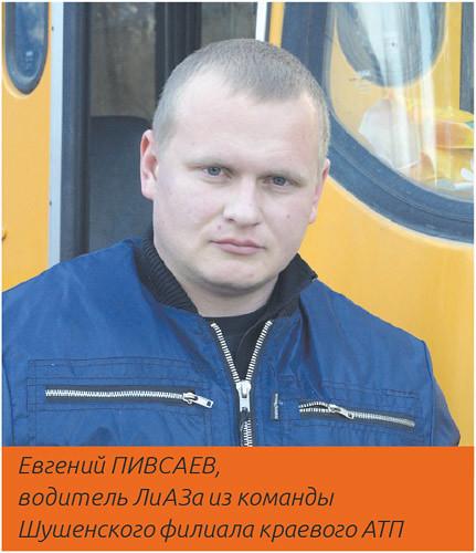 Евгений Пивсаев, водитель ЛиАЗа из команды Шушенского филиала краевого АТП