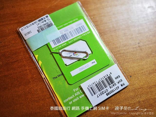 泰國自由行 網路 手機上網 SIM卡 3