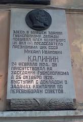 Photo of Mikhail Ivanovich Kalinin white plaque