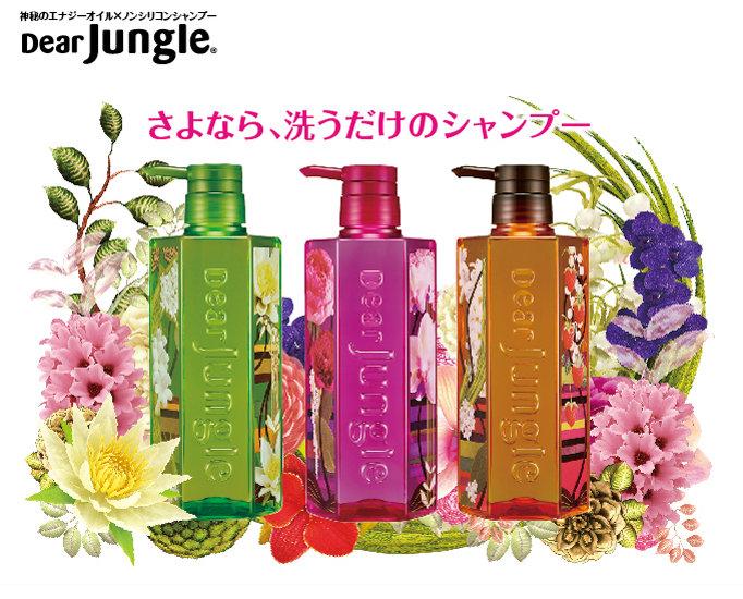 Dear Jungle(ディア・ジャングル)|取り扱いブランド|ジャパンゲートウェイ - Mozilla Firefox 17.07.2013 231048