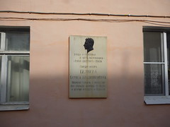 Photo of White plaque number 12877