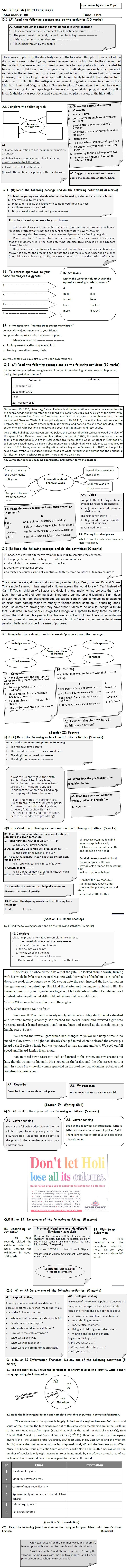 Maharashtra Board Class X Sample Papers - L3